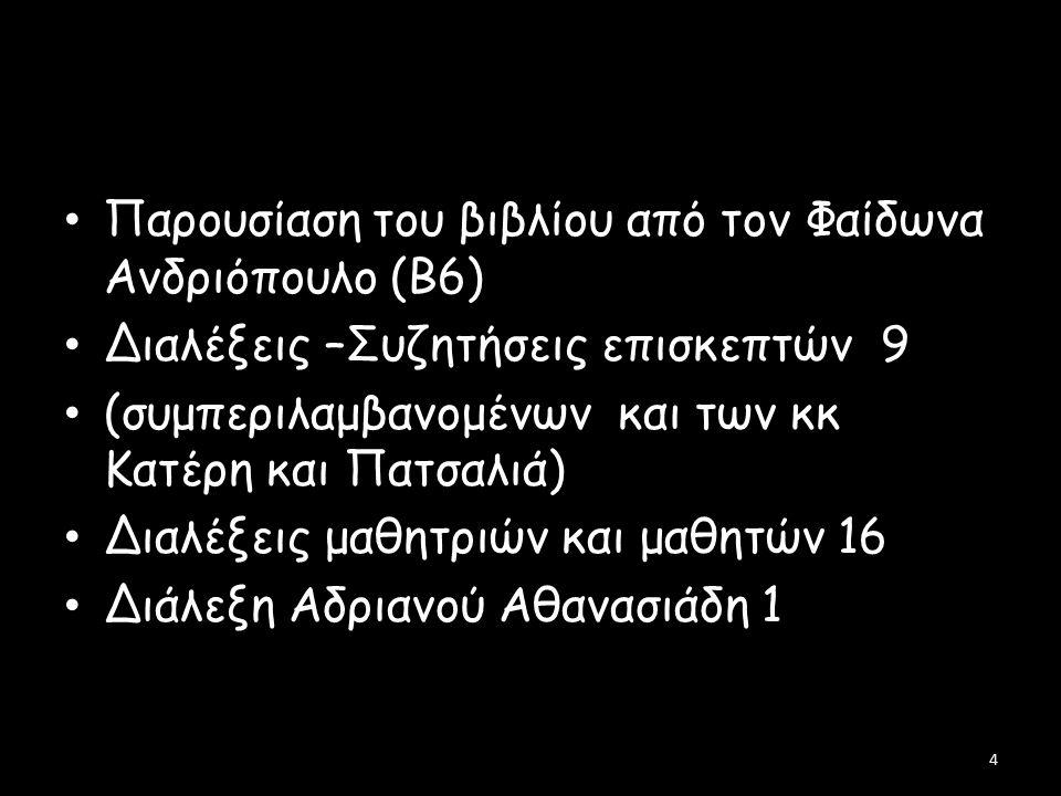 Παρουσίαση του βιβλίου από τον Φαίδωνα Ανδριόπουλο (Β6)