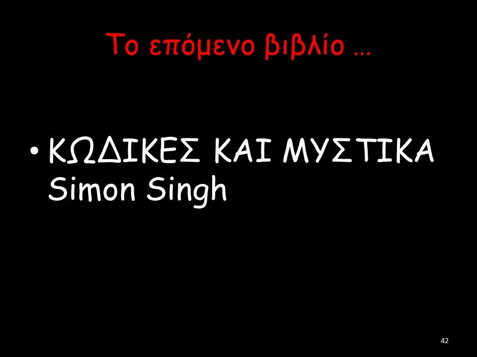 KΩΔIKEΣ KAI MYΣTIKA Simon Singh