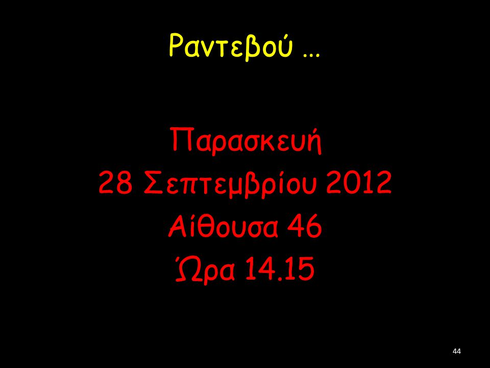 Παρασκευή 28 Σεπτεμβρίου 2012 Αίθουσα 46 Ώρα 14.15
