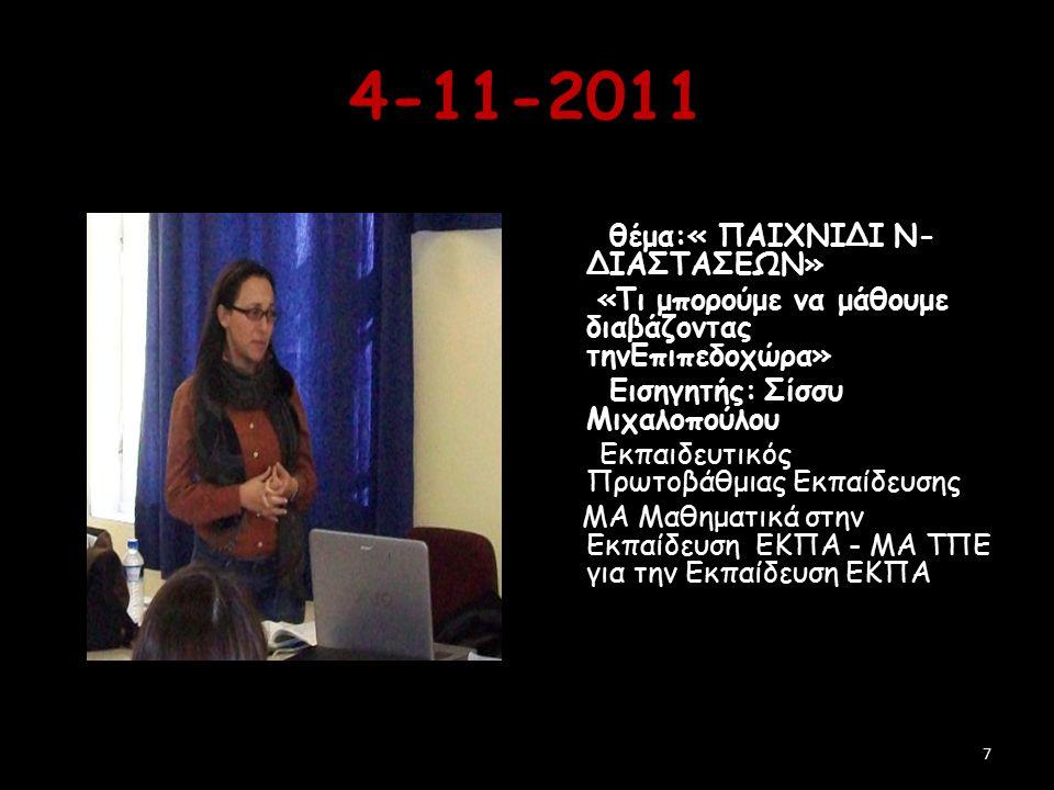 4-11-2011 θέμα:« ΠΑΙΧΝΙΔΙ Ν-ΔΙΑΣΤΑΣΕΩΝ»