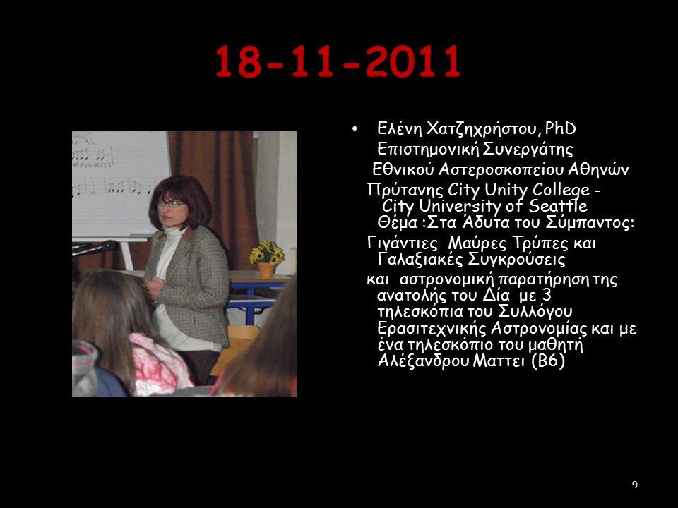 18-11-2011 Ελένη Χατζηχρήστου, PhD Επιστημονική Συνεργάτης