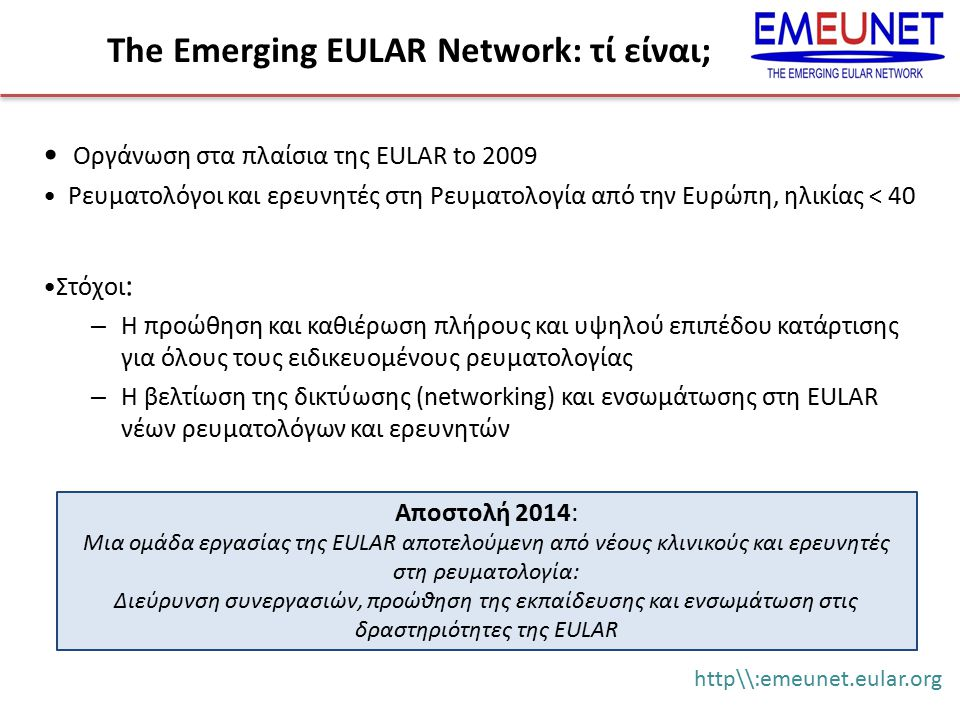 The Emerging EULAR Network: τί είναι;