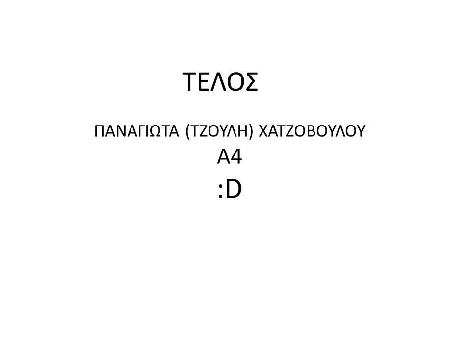ΠΑΝΑΓΙΩΤΑ (ΤΖΟΥΛΗ) ΧΑΤΖΟΒΟΥΛΟΥ Α4 :D