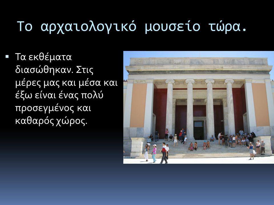 Το αρχαιολογικό μουσείο τώρα.