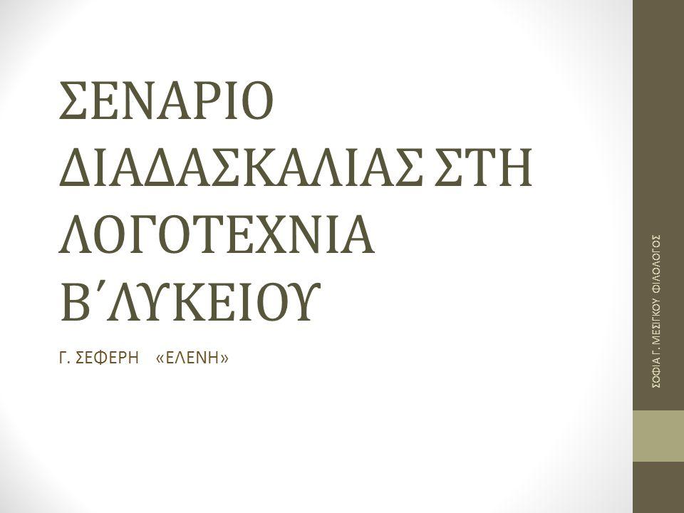 ΣΕΝΑΡΙΟ ΔΙΑΔΑΣΚΑΛΙΑΣ ΣΤΗ ΛΟΓΟΤΕΧΝΙΑ Β΄ΛΥΚΕΙΟΥ