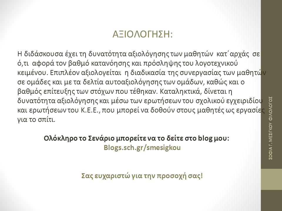 Blogs.sch.gr/smesigkou Σας ευχαριστώ για την προσοχή σας!