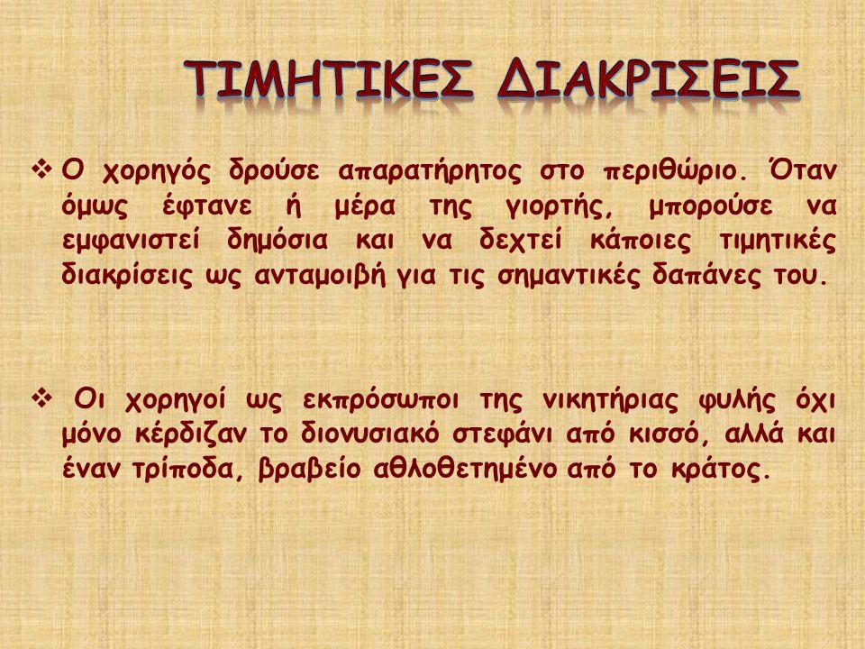 ΤΙΜΗΤΙΚΕΣ ΔΙΑΚΡΙΣΕΙΣ