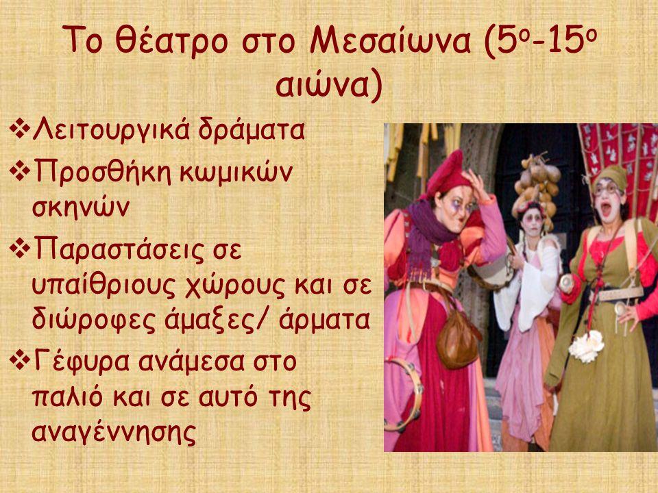 Το θέατρο στο Μεσαίωνα (5ο-15ο αιώνα)