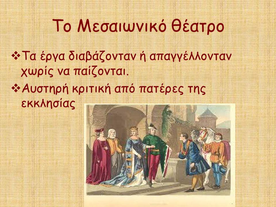 Το Μεσαιωνικό θέατρο Τα έργα διαβάζονταν ή απαγγέλλονταν χωρίς να παίζονται.