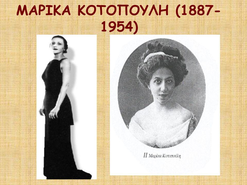 ΜΑΡΙΚΑ ΚΟΤΟΠΟΥΛΗ (1887-1954)