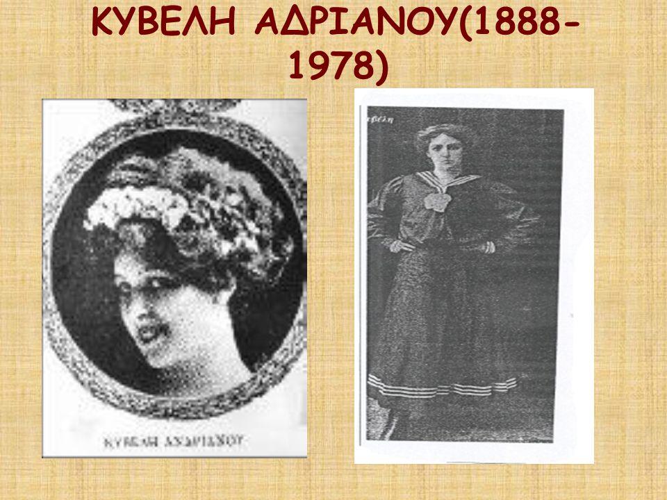 ΚΥΒΕΛΗ ΑΔΡΙΑΝΟΥ(1888-1978)