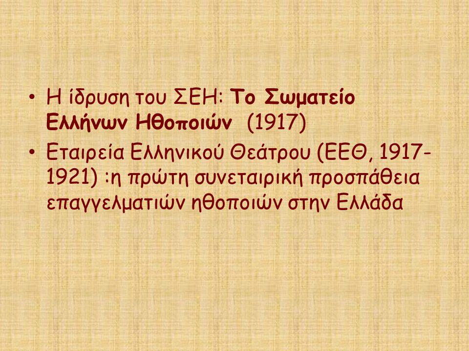 Η ίδρυση του ΣΕΗ: Το Σωματείο Ελλήνων Ηθοποιών (1917)