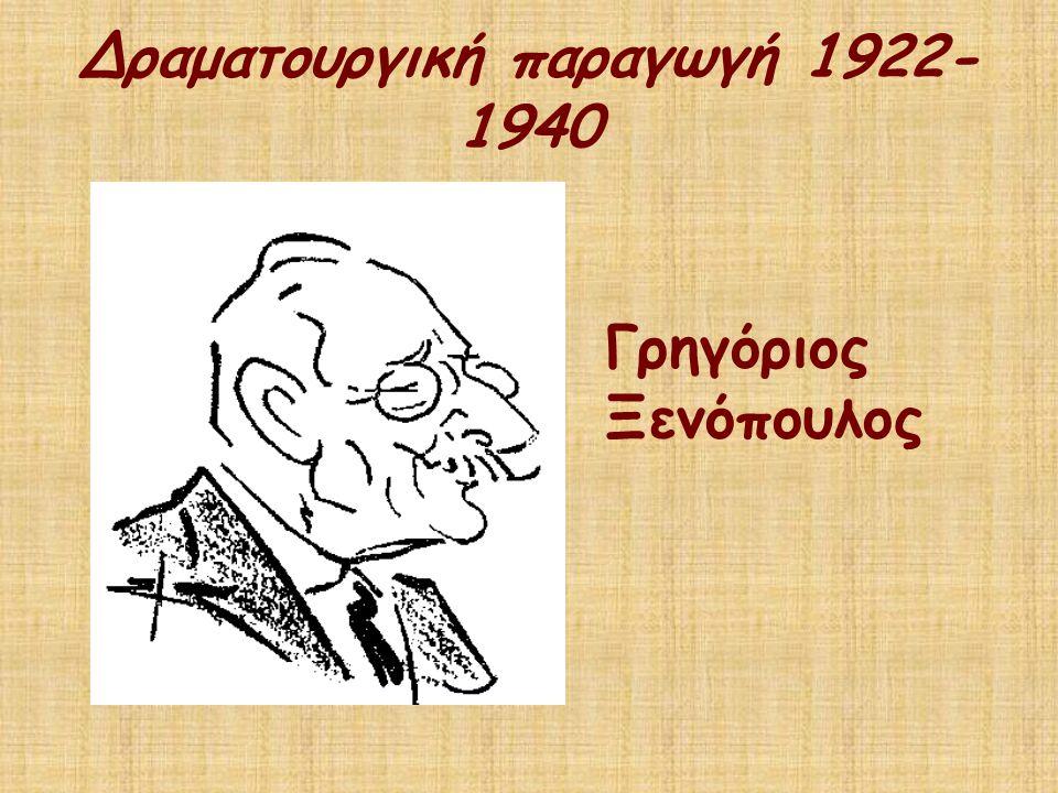 Δραματουργική παραγωγή 1922-1940