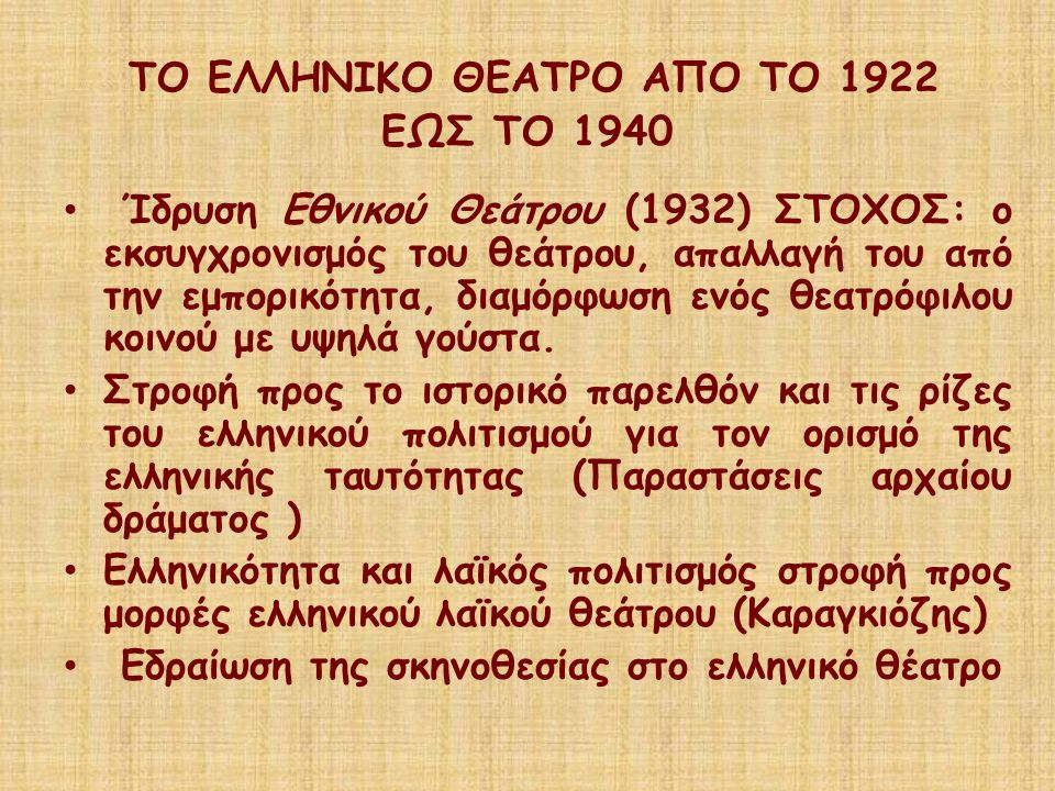 ΤΟ ΕΛΛΗΝΙΚΟ ΘΕΑΤΡΟ ΑΠΟ ΤΟ 1922 ΕΩΣ ΤΟ 1940
