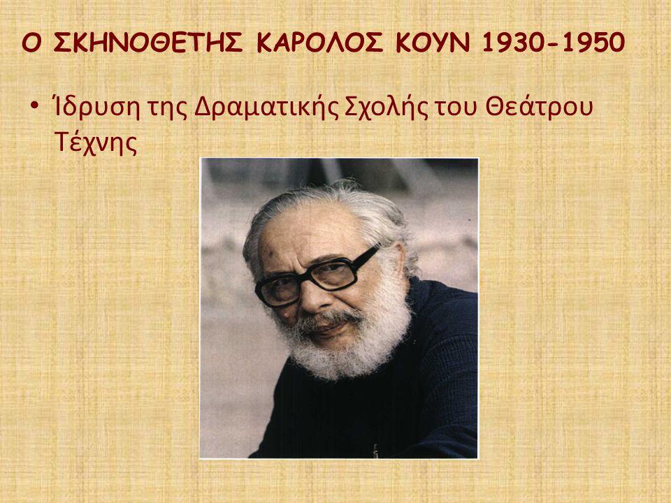 Ο ΣΚΗΝΟΘΕΤΗΣ ΚΑΡΟΛΟΣ ΚΟΥΝ 1930-1950