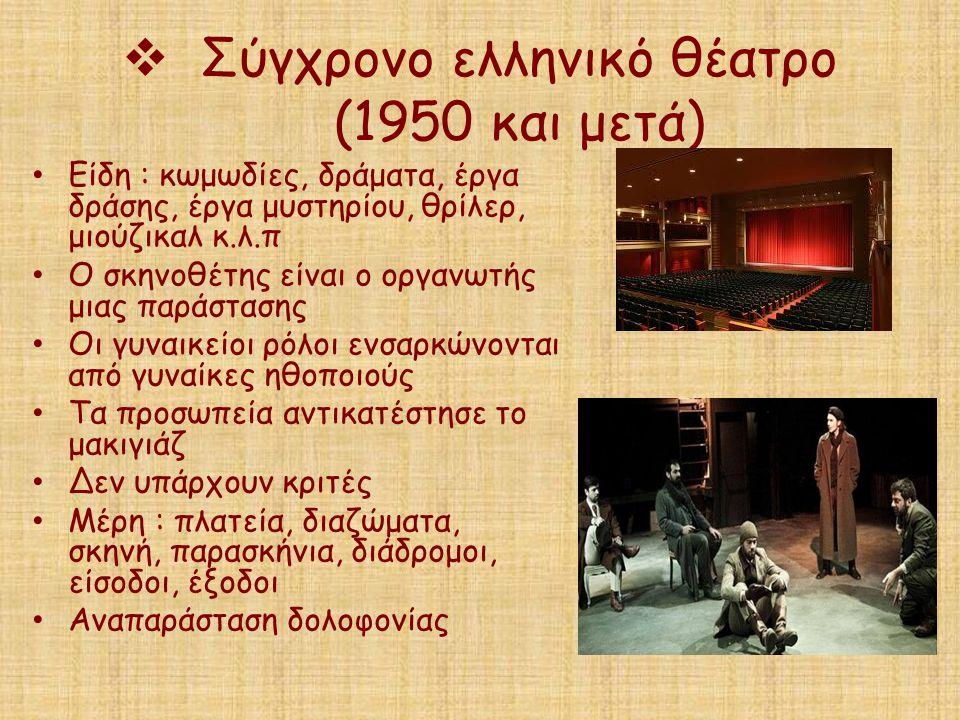Σύγχρονο ελληνικό θέατρο (1950 και μετά)