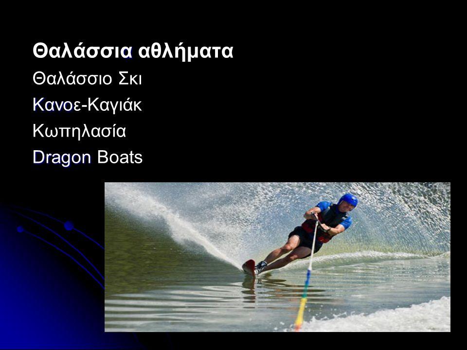 Θαλάσσια αθλήματα Θαλάσσιο Σκι Κανoε-Καγιάκ Κωπηλασία Dragon Boats