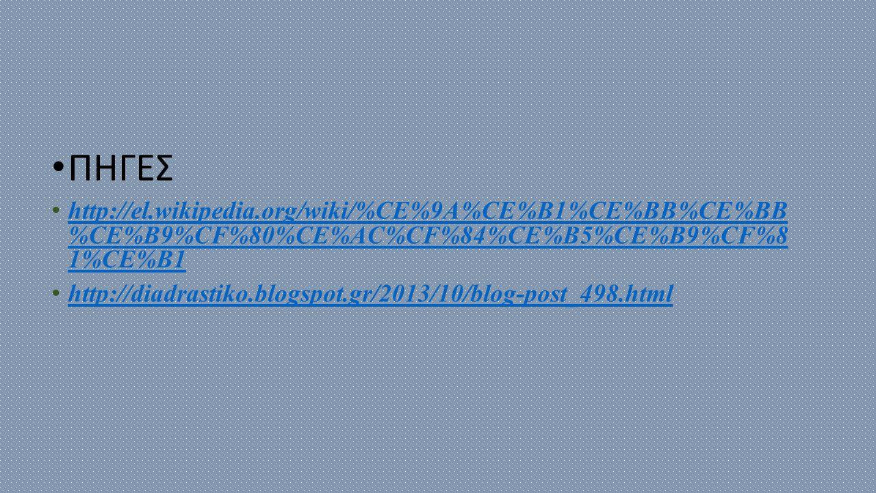ΠΗΓΕΣ http://el.wikipedia.org/wiki/%CE%9A%CE%B1%CE%BB%CE%BB %CE%B9%CF%80%CE%AC%CF%84%CE%B5%CE%B9%CF%8 1%CE%B1.