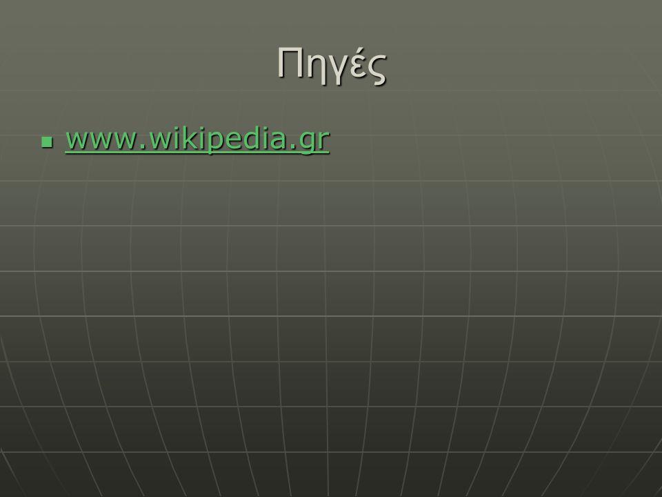 Πηγές www.wikipedia.gr