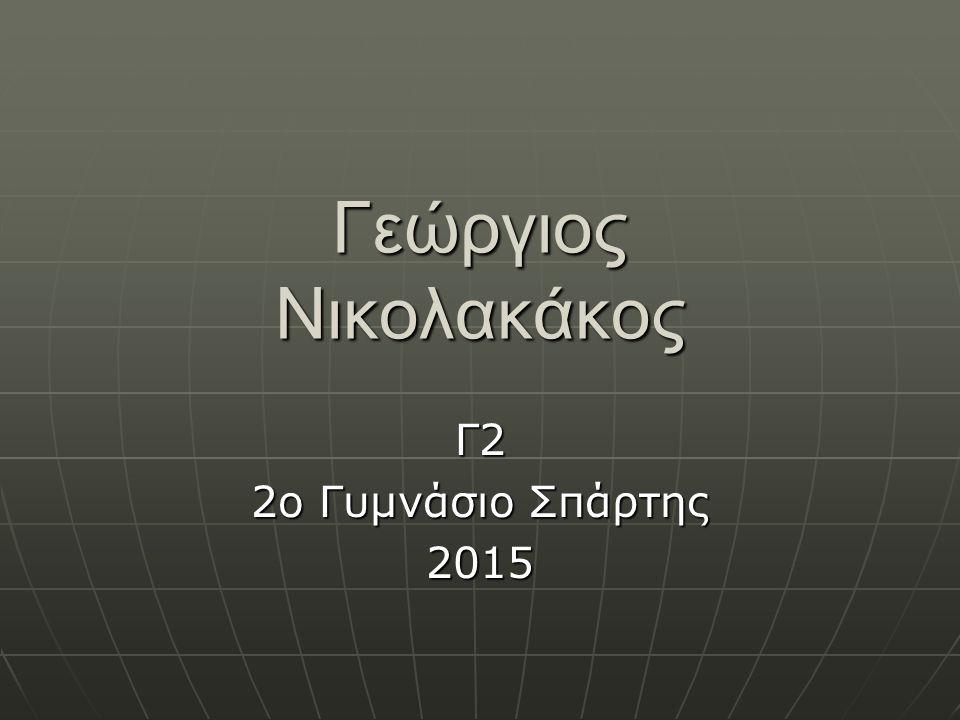 Γεώργιος Νικολακάκος Γ2 2ο Γυμνάσιο Σπάρτης 2015