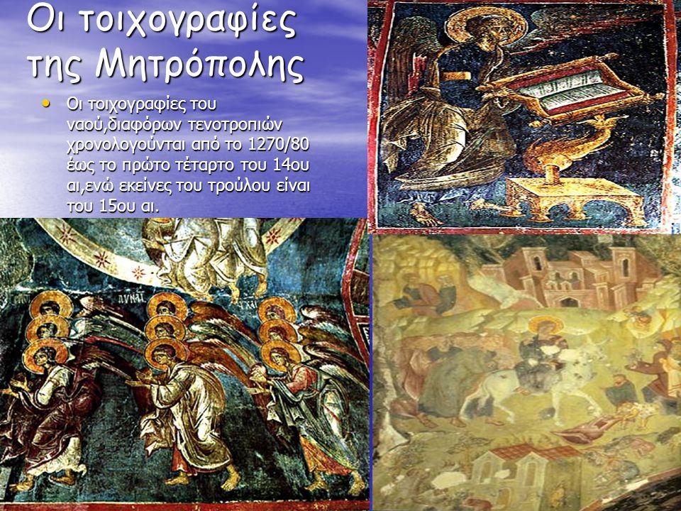 Οι τοιχογραφίες της Μητρόπολης