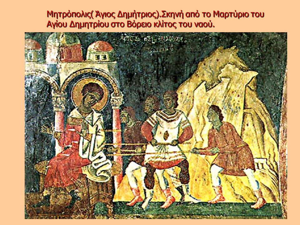 Μητρόπολις( Άγιος Δημήτριος)