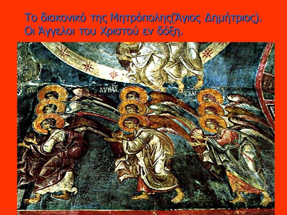 Το διακονικό της Μητρόπολης(Άγιος Δημήτριος)