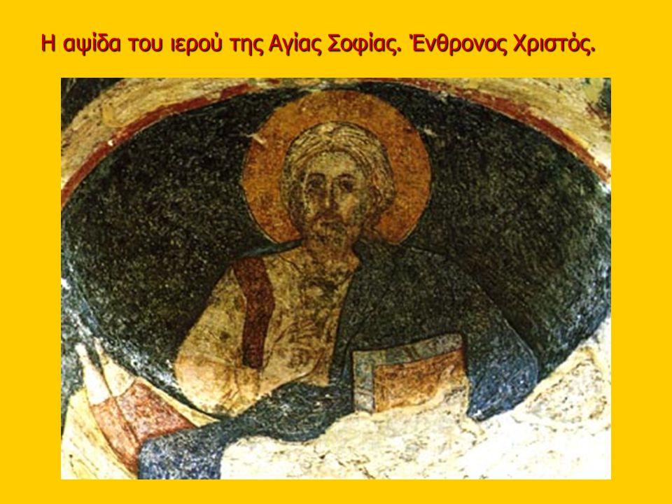 Η αψίδα του ιερού της Αγίας Σοφίας. Ένθρονος Χριστός.