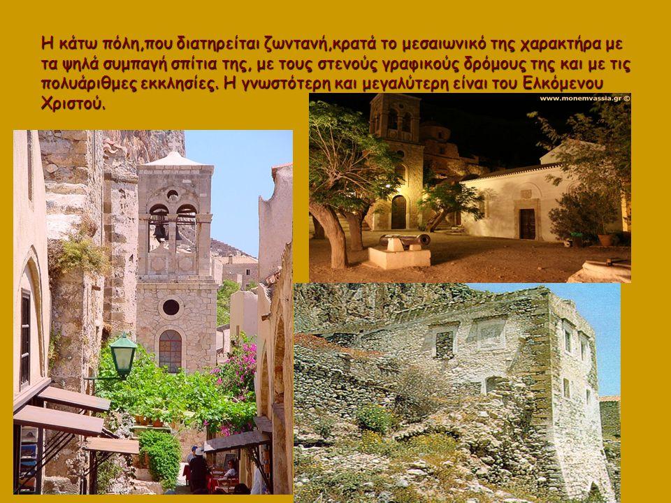 Η κάτω πόλη,που διατηρείται ζωντανή,κρατά το μεσαιωνικό της χαρακτήρα με τα ψηλά συμπαγή σπίτια της, με τους στενούς γραφικούς δρόμους της και με τις πολυάριθμες εκκλησίες.