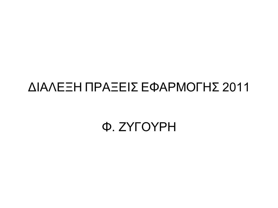 ΔΙΑΛΕΞΗ ΠΡΑΞΕΙΣ ΕΦΑΡΜΟΓΗΣ 2011