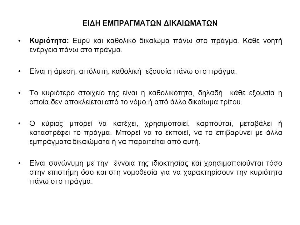 ΕΙΔΗ ΕΜΠΡΑΓΜΑΤΩΝ ΔΙΚΑΙΩΜΑΤΩΝ