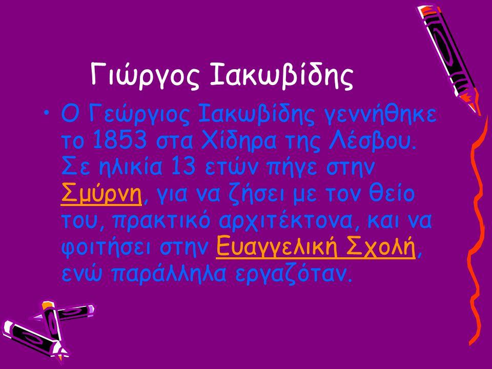 Γιώργος Ιακωβίδης