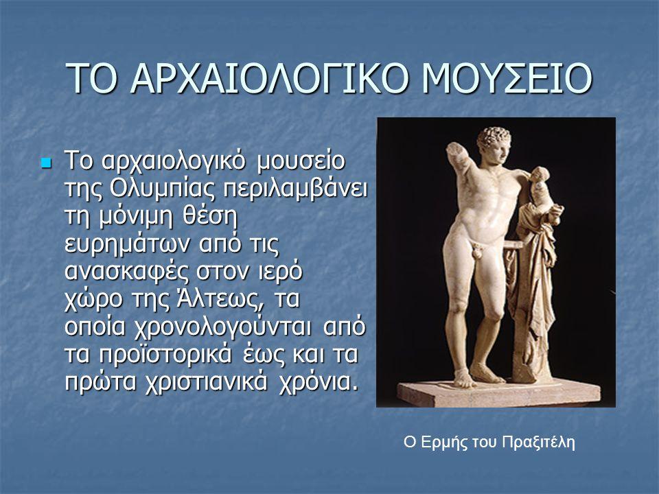 ΤΟ ΑΡΧΑΙΟΛΟΓΙΚΟ ΜΟΥΣΕΙΟ