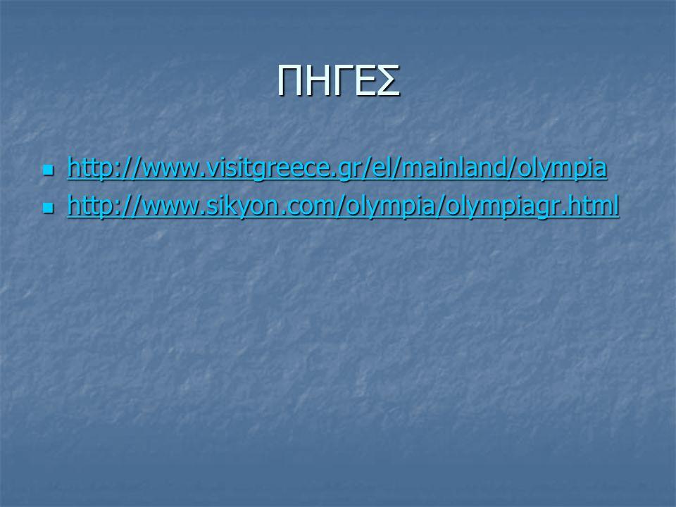 ΠΗΓΕΣ http://www.visitgreece.gr/el/mainland/olympia