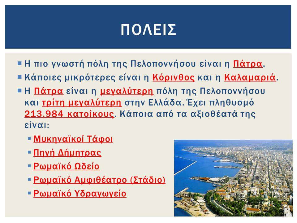 Πολεισ Η πιο γνωστή πόλη της Πελοποννήσου είναι η Πάτρα.