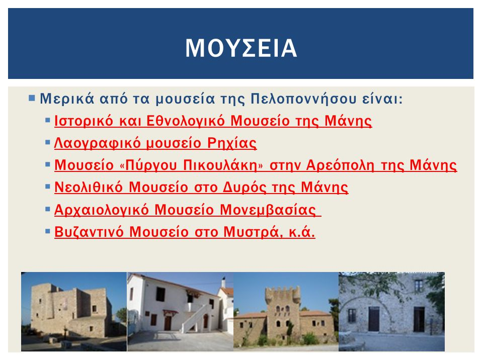 μουσεια Μερικά από τα μουσεία της Πελοποννήσου είναι: