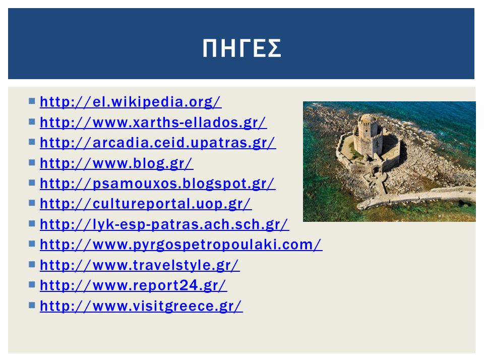 πηγεσ http://el.wikipedia.org/ http://www.xarths-ellados.gr/