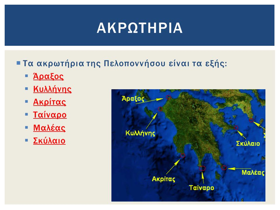 ακρωτηρια Τα ακρωτήρια της Πελοποννήσου είναι τα εξής: Άραξος Κυλλήνης