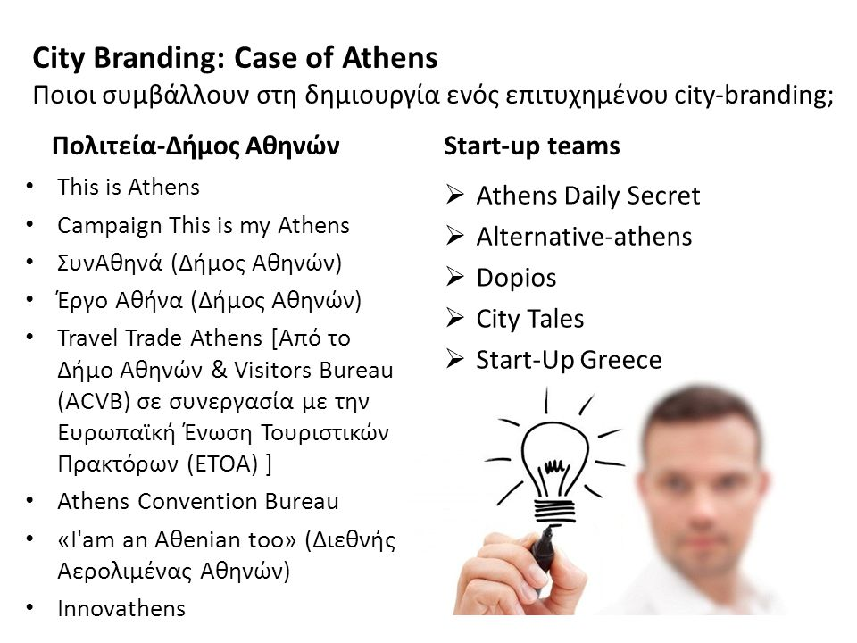 City Branding: Case of Athens Ποιοι συμβάλλουν στη δημιουργία ενός επιτυχημένου city-branding;