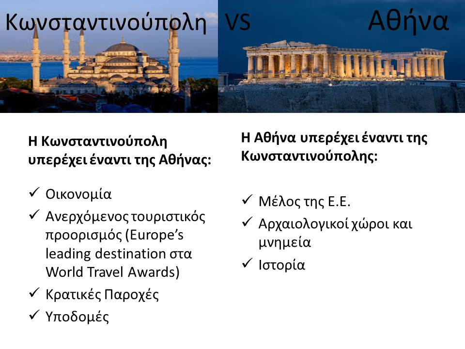 Κωνσταντινούπολη VS Αθήνα