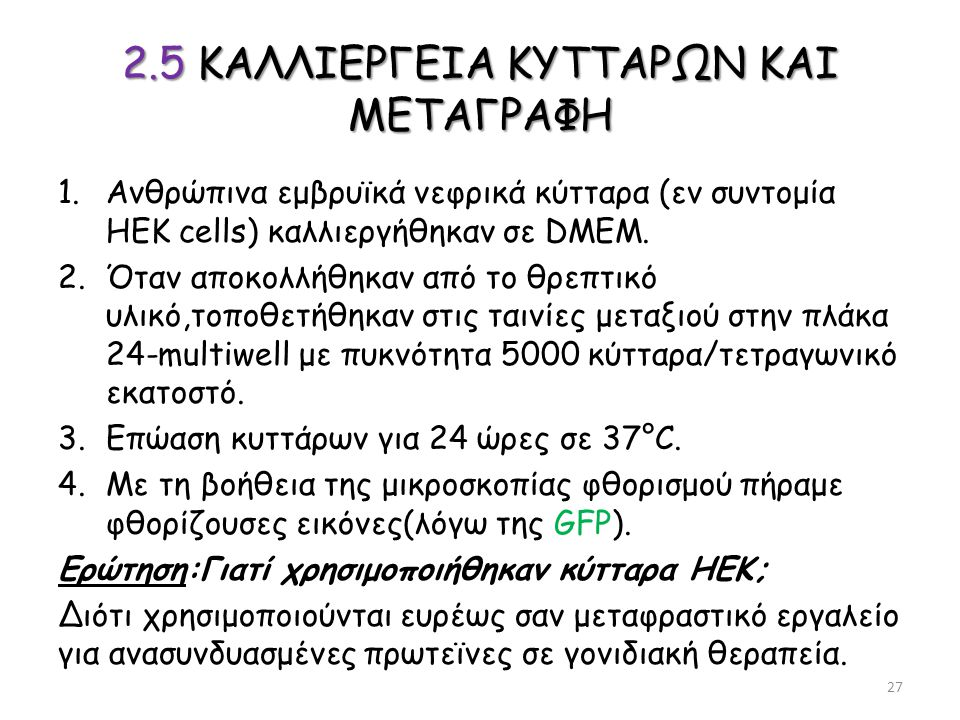2.5 ΚΑΛΛΙΕΡΓΕΙΑ ΚΥΤΤΑΡΩΝ ΚΑΙ ΜΕΤΑΓΡΑΦΗ