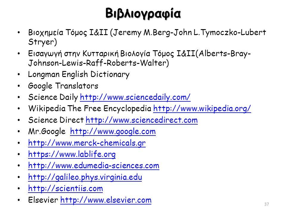Βιβλιογραφία Βιοχημεία Τόμος I&II (Jeremy M.Berg-John L.Tymoczko-Lubert Stryer)