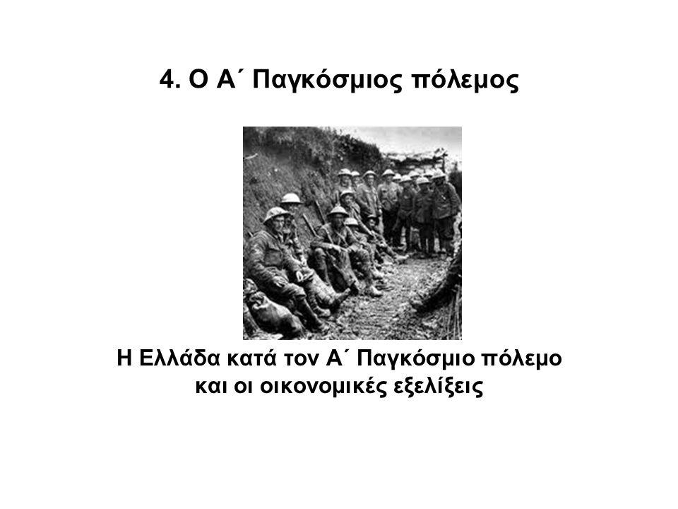 4. Ο Α΄ Παγκόσμιος πόλεμος
