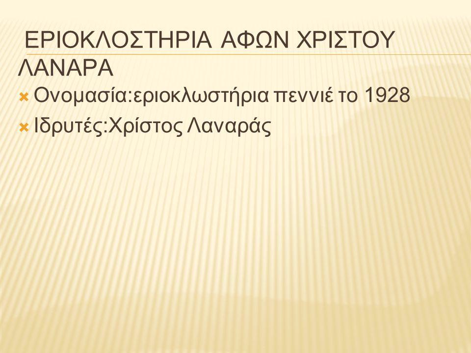 ΕΡΙΟΚΛΟΣΤΗΡΙΑ ΑΦΩΝ ΧΡΙΣΤΟΥ ΛΑΝΑΡΑ