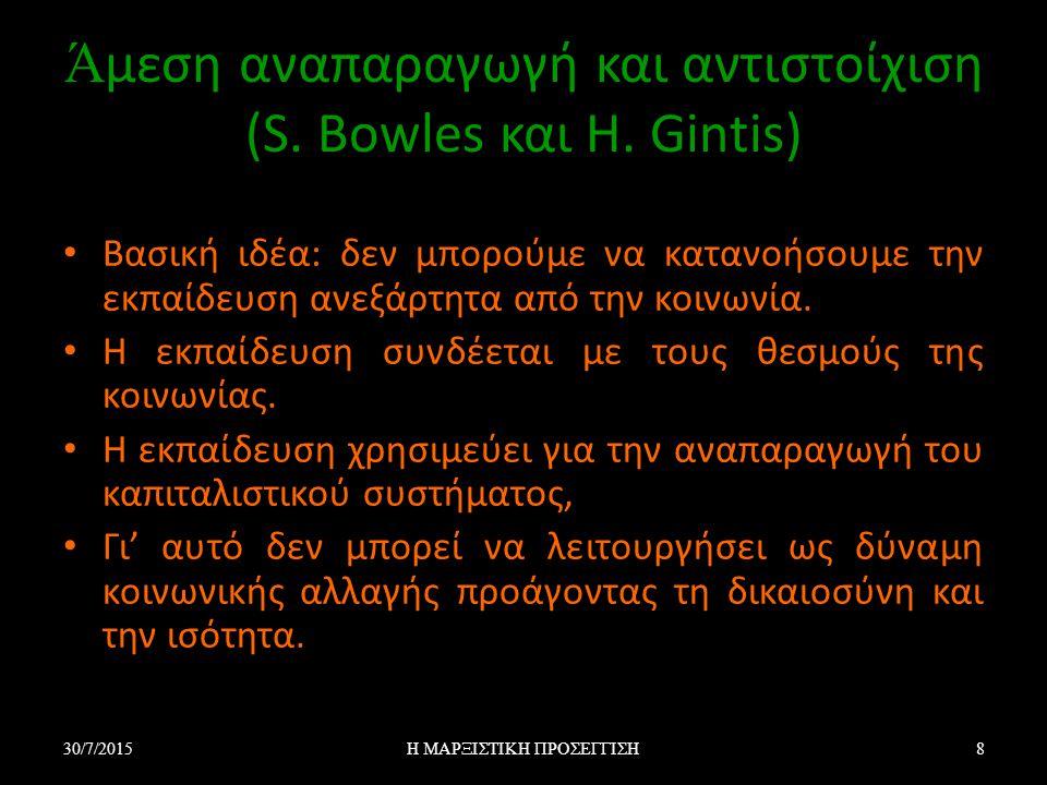 Άμεση αναπαραγωγή και αντιστοίχιση (S. Bowles και H. Gintis)