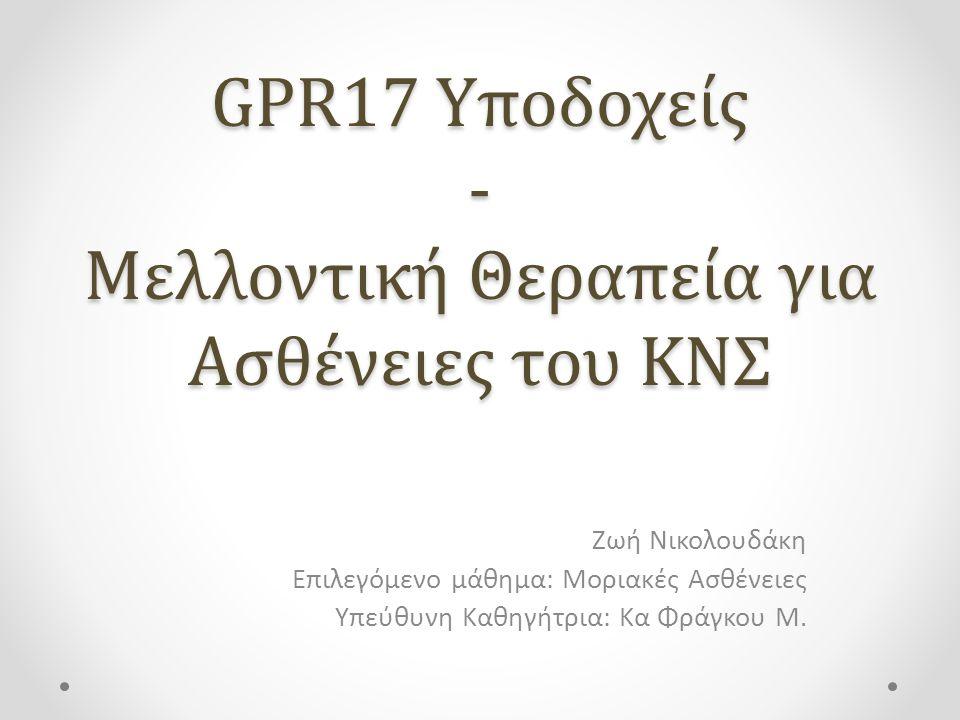 GPR17 Yποδοχείς - Μελλοντική Θεραπεία για Ασθένειες του ΚΝΣ