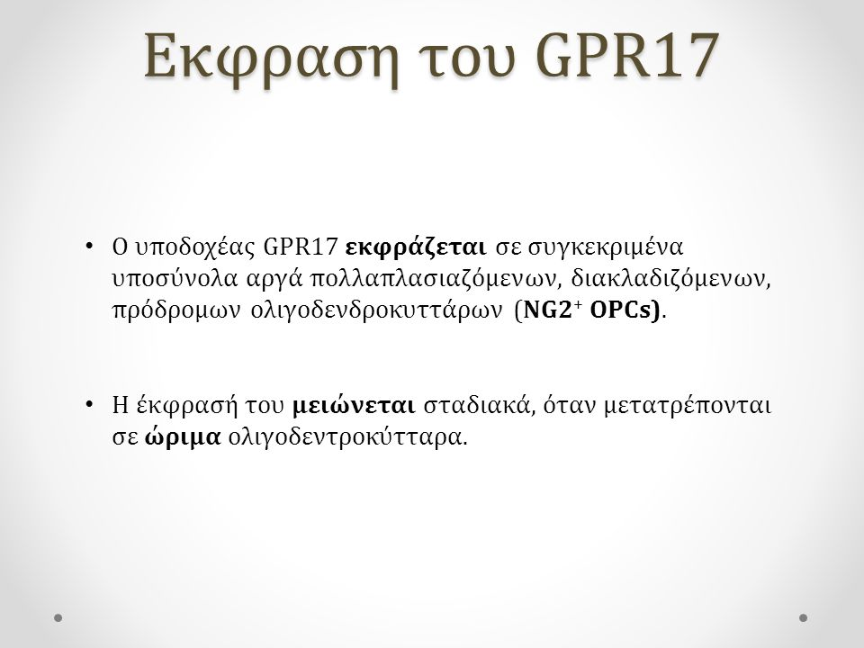 Εκφραση του GPR17