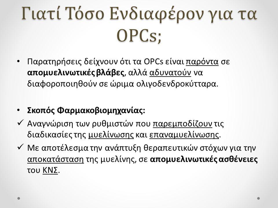 Γιατί Τόσο Ενδιαφέρον για τα OPCs;