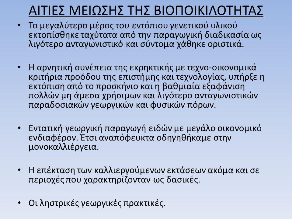 ΑΙΤΙΕΣ ΜΕΙΩΣΗΣ ΤΗΣ ΒΙΟΠΟΙΚΙΛΟΤΗΤΑΣ
