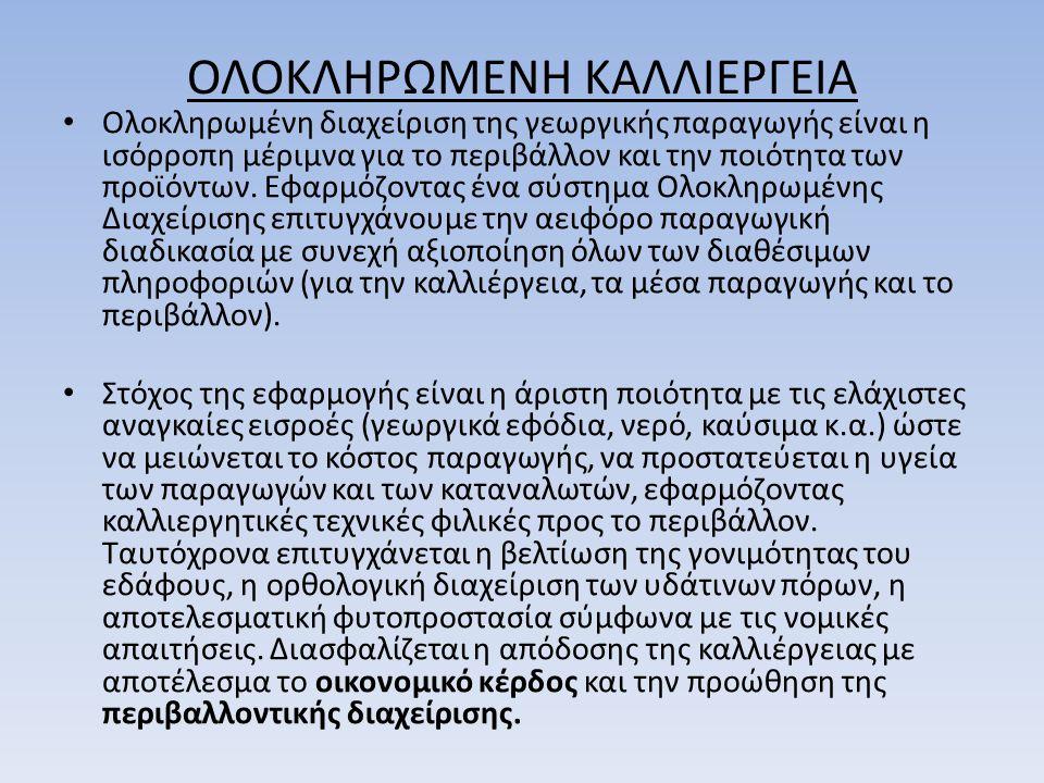 ΟΛΟΚΛΗΡΩΜΕΝΗ ΚΑΛΛΙΕΡΓΕΙΑ